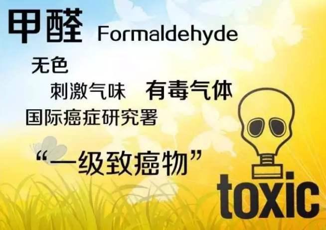 杭州甲醛检测有什么必要性?